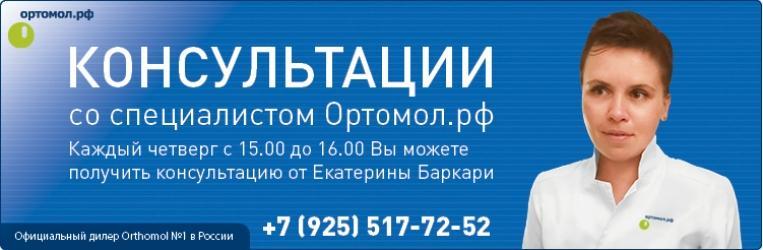 Консультации Ортомол.рф