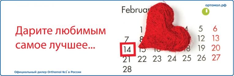 14 февраля Ортомол