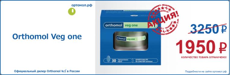 Витамины при великом посте Orthomol Veg One