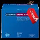 Orthomol Arthro plus (30 дней)