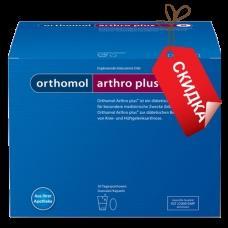 Orthomol Arthro plus (30 дней). Скидка 15%. Срок годности 30.11.2018. Осталось менее 5 упаковок.