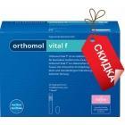 Orthomol Vital f - питьевые бутылочки (жидкость) + капсулы (7 дней). АКЦИЯ!