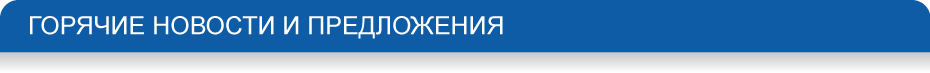 Горячие новости и предложения Ортомол.рф