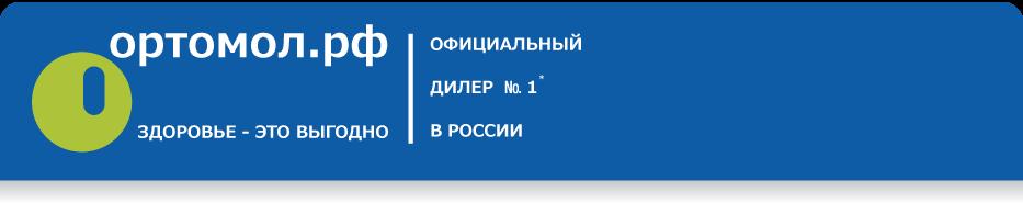 Ортомол.рф официальный дилер Orthomol в России