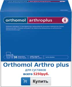 orthomol arthroplus price