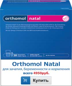 orthomol natal price