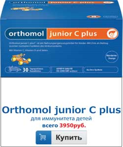 orthomol junior c plus price