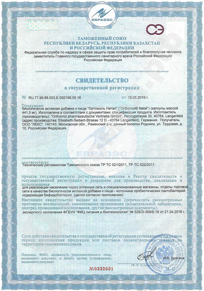 Сертификат Ортомол Натал таблетки